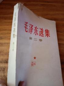 毛泽东选集第2卷
