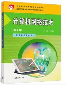 计算机网络技术(第4版)王协瑞 (计算机应用专业)中职国规教材 9787040499872