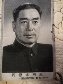 周恩来——丝织像(9.5cm×14.6cm)中国杭州织锦出品