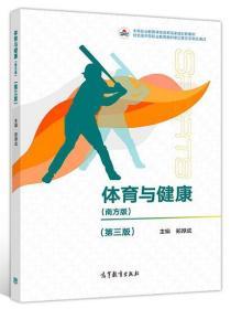 体育与健康(南方版)(第三版)郑厚成 9787040502251