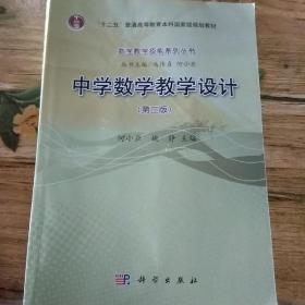 """普通高等教育""""十二五""""规划教材·数学教学技能系列丛书:中学数学教学设计(第2版)"""