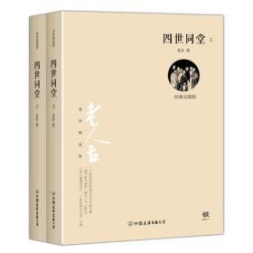 SK四世同堂(套裝共2冊)