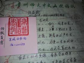贵州作家:龙炘成手稿《扯皮歌》(讽刺与幽默)已刊发