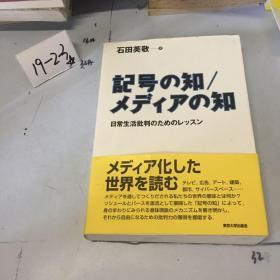 日文原版:记号の知メデイアの知