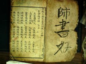 M1612,孔网孤本,极少见儒教(圣教)科仪文稿古籍,清写刻本:圣教文稿集要,存线装一厚册义部上下卷全,刻印精良,内容很多,有部分清醮稿,