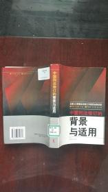 中国刑法修订的背景与适用