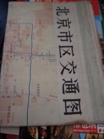 1972年北京市區交通圖..