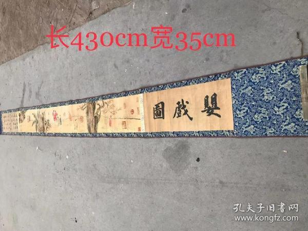 趙雍的手繪長卷【嬰戲圖】一幅