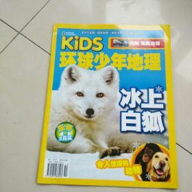 KIDS环球少年地理 2014年11期