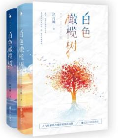 白色橄榄树   9787550032071