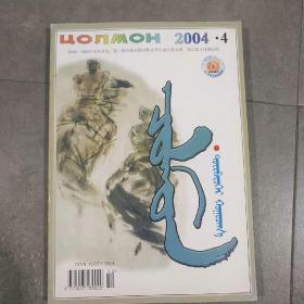 潮洛濛  (蒙文) 2004年  第4期