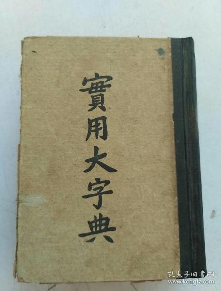 民国版 硬精装64开缩印本《实用大字典》全一册