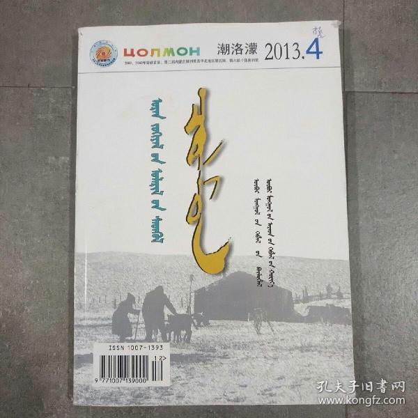 潮洛濛(蒙文)  2013年  第4期