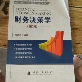 财务决策学(第2版)