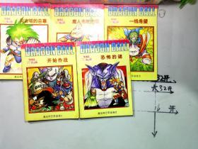 《七龙珠-魔法师巴菲迪卷1-5》全5册
