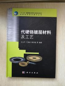 材料科學技術著作叢書:代硬鉻鍍層材料及工藝