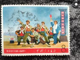 文革邮票 文5 革命文艺《海港》8分 信销邮票