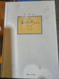 南怀瑾选集(第1-12卷)(典藏版)