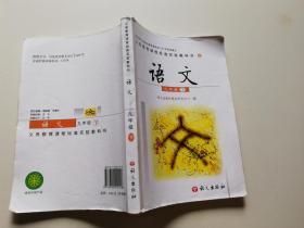 初中语文课本九年级下