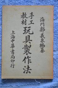 中華書局 《玩具制作法》 全場包郵