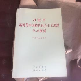 习近平新时代中国特色主义思想学习纲要