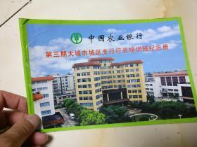 中國農業銀行第三期大城市城區支行行長培訓班紀念冊      32開3連開照片,原物照相