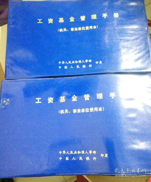 工资基金管理手册《三本》