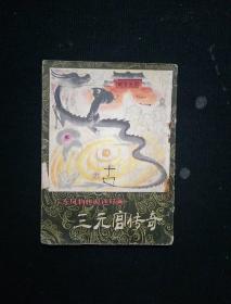 三元宫传奇(广东风物传说) 连环画