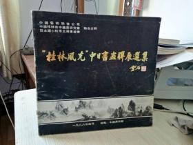 桂林风光中日书画连展选集