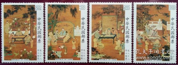 460臺灣郵票特專210宋人十八學士圖古畫郵票4全新 原膠全品