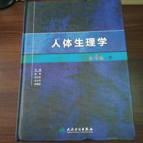 人体生理学  下册第4版