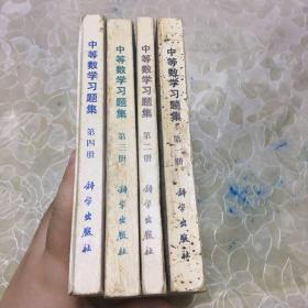 中等数学习题集(第1-4册)