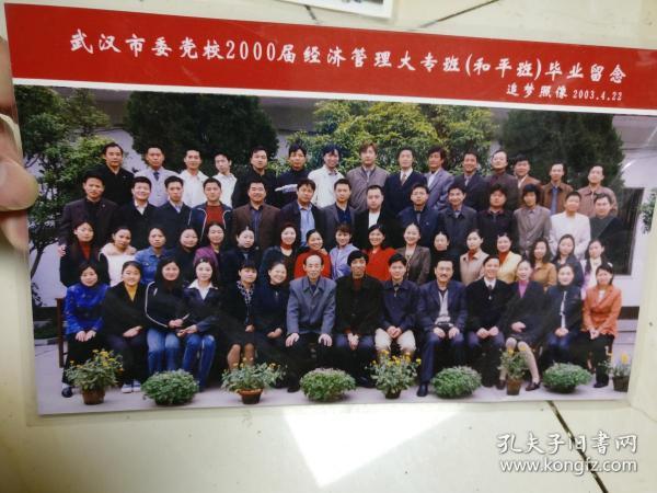 武漢市委黨校2000屆經濟管理大專班【和平班】畢業留念,原物照相