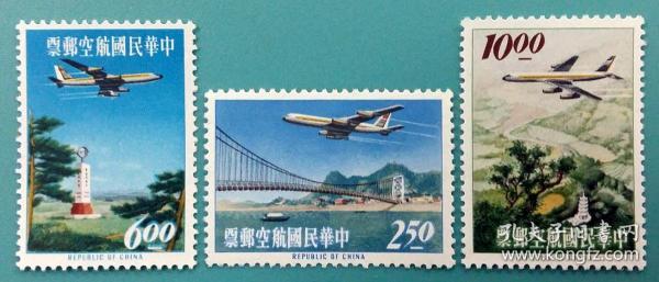 125臺灣郵票航16航空郵票52年版3全新 回流原膠全品