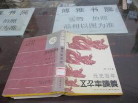 五千年演义11:元史百年     精装    9-4号