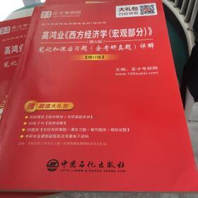 圣才教育·高鴻業《西方經濟學(宏觀部分)》(第6版) 筆記和課后習題(含考研真題)詳解 【修訂版】(贈視頻課程大禮包)