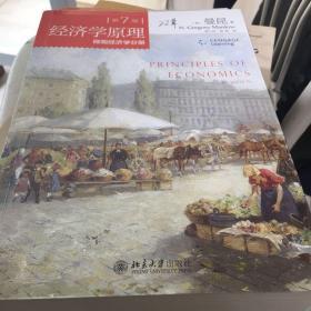 經濟學原理(第7版):微觀經濟學分冊