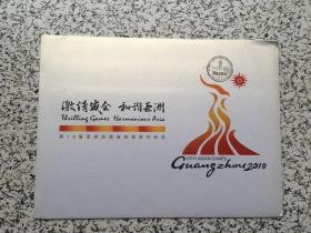 激情盛会 和谐亚洲(第16届亚洲运动会邮票)