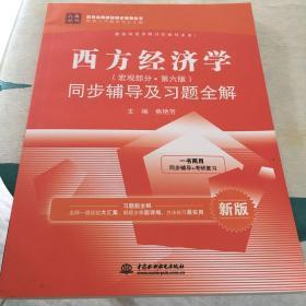 西方經濟學(宏觀部分·第六版)同步輔導及習題全解(新版)/九章叢書·高校經典教材同步輔導叢書