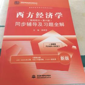 西方經濟學(微觀部分·第六版)同步輔導及習題全解( 新版)/九章叢書·高校經典教材同步輔導叢書