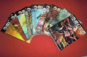 飞 奇幻世界(2006年 第1、2、3、4、5、6、7、9、12期)九本合售  //  16开 【购满100元免运费】