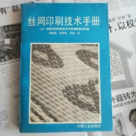 丝网印刷技术手册