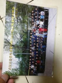 武漢市委黨校武鋼分院2001級本科班畢業留念      2003,后附,姓名,電話,原物照相
