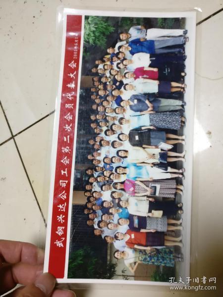 武鋼興達公司工會第二次會員代表大會     2001.06,原物照相