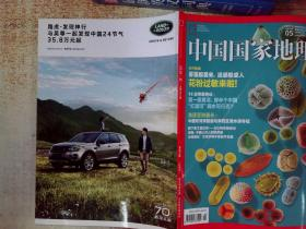 中国国家地理  不同册.
