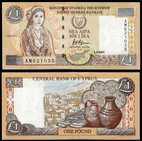 塞浦路斯1鎊(2001年版)