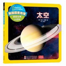 太空 正版  贝琪贝恩斯  9787559701237