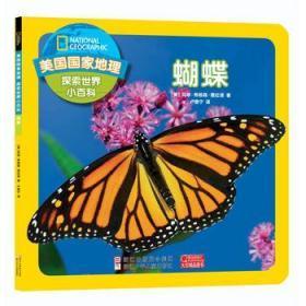 蝴蝶 正版  玛菲弗格森德拉诺;卢意宁  9787559701176