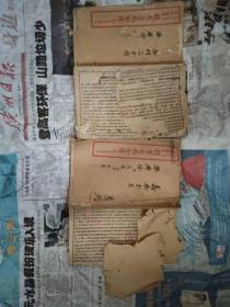 大字足本连环图画精忠岳飞全传卷11、12两册