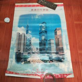 挂历  香港百年梦圆  1998年   13张  12月有撕损(广西美术出版社)
